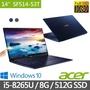 【Acer 宏碁】Swift5 SF514-53T-525S14吋觸控超輕薄筆電(i5-8265U/8G/512G SSD/Win10)