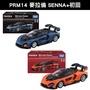 多美小汽車黑盒14 TOMICA PREMIUM 14 麥拉倫 SENNA+初回(2台一起賣