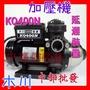 免運 KQ400/KQ400N 1/2HP 東元恆壓機 塑鋼穩壓機 電子穩壓機 電子恆壓機 加壓機