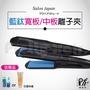 【麗髮苑】Salon Japan 藍鈦負離子 直捲兩用 平板夾 直髮夾 瀏海夾 藍鈦離子夾藍色面板 中板 出國 國際電壓