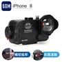Kamera 60米防水殼 for iPhone8 (內含120 °廣角鏡)