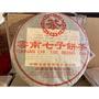2000年中茶土畜雲南分公司七子餅茶訂製(生餅)