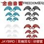 JAYBIRD 運動耳機 耳勾 耳翼 耳套 矽膠套 耳道套  FREEDOM  | 金曲音響