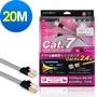 【MAGIC】Cat.7 FTP光纖網路極高速扁平網路線-20M(專利折不斷接頭)