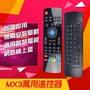🔥現貨當天出🔥無線空中飛鼠遙控器MX3無線鍵盤無線滑鼠USB無線2.4G適用安卓電視盒網路電視盒安博盒子 無語音