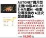 AUTONET通用型主機HD版JCE-628-H 五合一內置HI-HD數位電視接收 極新