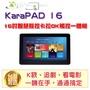 【Karapad】16吋智慧聲控卡拉OK觸控一體機(單機版)