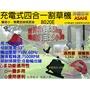 ㊣宇慶S舖㊣可刷卡分期 2017年 日本ASAHI 8020E 四合一電動割草機 鏈鋸機 修籬機 高枝鋸 非SK2028