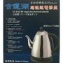 ~古道湖 多功能超快速電茶壺《SDN-575》
