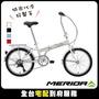 【MERIDA 美利達】6段變速20吋輪徑折疊車-FB20-WH(腳踏車/自行車/通勤/旅行/上學)