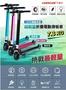 超輕量折疊【電動滑板車】-LED大燈鋁合金/代步/取代腳踏車/成人戶外摺疊款