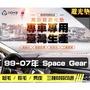 台製|99-07年 Space Gear 避光墊 / spacegear避光墊 spacegear 儀表墊 避光墊