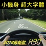VW福斯 Beetle H90 OBD2 HUD 抬頭顯示器