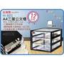 台灣製 HAPPY H-601 A4三層公文櫃 三層櫃 透明文件櫃 抽屜整理櫃 收納櫃 資料櫃12L