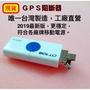 █812店 白色 USB手持式GPS阻斷器 攜帶型USB GPS阻斷器 Pokemon 寶可夢 防飄移