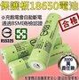 27091A-219興雲網購【加購價2600mAh鋰電池18650凸頭(綠)】 通過BSMI認證 手電筒