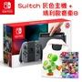 [贈原廠贈品] Nintendo Switch 黑色《台灣公司貨》+《瑪利歐賽車 8 豪華版》中文 附耀西購物袋