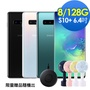 Samsung Galaxy S10+(8G/128G)6.4吋五鏡頭智慧型手機