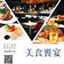 {現貨}星饗道國際自助餐 — 平日下午茶餐券(本券已含服務費)