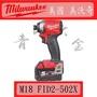 『青山六金』附發票 MILWAUKEE 美沃奇  M18 FID2-502X 鋰電 無刷 起子機  鋰電