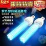 紫外線殺菌消毒燈 一體化紫外線殺菌 E27螺口移動式15W 消毒燈 家用辦公滅菌燈管 UVC 臭氧 紫外線 除螨除臭