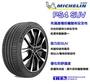 【美麗輪胎館】米其林休旅車專用 PS4 SUV 315/35-21 安全的激情駕馭優化舒適度