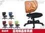 『台灣精品傢俱館』084-R261-04網背D型椅$1,000元(11OA電腦椅護腰辦公椅主管椅洽談椅網咖椅)高雄家具