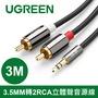 綠聯 3M 3.5MM轉2RCA立體聲音源線