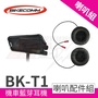 【騎士通】 BKT1 機車藍芽耳機 喇叭配件組 騎士耳機配件 喇叭 配件 BK-T1 機車 重機【禾笙科技】