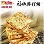 銷售冠軍 福義軒 福椒蘇打餅  福椒餅(胡椒餅) 、嬌麻餅