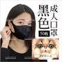 台灣蹦米香3D成人(L)彈力口罩(50入)-黑色[57791]
