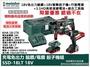 【台北益昌】一百週年限量 德國 美達寶 METABO SSD-18LT 18V 充電 免出力 鎚鑽 電鑽 起子機