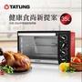全新現貨💓TATUNG大同 35L電烤箱 TOT-B3504A