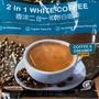 [ 出清價現貨一包]金爸爸香濃二合一白咖啡