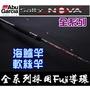 ★迷你釣具★Abu<Salty NOVA>入門海水路亞竿 ,全系列採用Fuji導環,有海鱸竿、軟絲竿