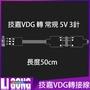 【LI GONG】技嘉主機板專用 5V VDG 轉接線 AURA SYNC 5V RGB VDG轉3pin