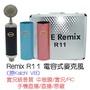 Remix R11 電容式麥克風中振膜/手機直播/100%原廠送166音效