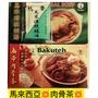(現貨)馬來西亞熱帶肉骨茶(素)~ 馬來傳統補湯 雞湯  肉骨茶