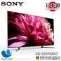 Sony 液晶電視 55″ 4K HDR android TV 日本製 KD-55X9500G 原價NT.79900元