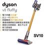 蝦皮獨家~Dyson V8 Fluffy吸塵器 搭配專案限時優惠中