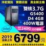 INTEL全新19年G5400高速3.7G雙核HT四核240G SSD主機可升I3 I5 I7到府收送保固台南洋宏