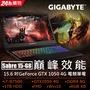 GIGABYTE Sabre 15-G8 電競筆電 (i7-8750H/GTX1050 4G/8G DDR4-2400/1TB HDD/Win10/FHD)