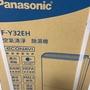 Panasonic全新F-Y32EH空氣清淨 除濕機
