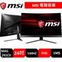MSI 微星 MAG241CV 144Hz/1Ms/24吋/FHD 電競螢幕 曲面