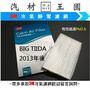 【LM汽材王國】 冷氣濾網 BIG TIIDA 2013年後 3M 冷氣芯 空調濾網 冷氣 濾芯 濾心 NISSAN