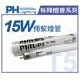 PHILIPS飛利浦 TL5 15W BL 捕蚊燈管 T5捕蚊燈專用 _ PH020043
