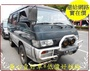 自售(非SUM)1996年三菱得利卡DELICA2.5/4WD自排/柴油/一手車/少跑