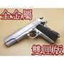 2館 iGUN M1911 全金屬 空氣槍 雙匣版 銀 ( BB槍BB彈玩具槍模型槍手槍 COLT MEU 1911 1