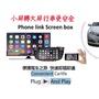 手機鏡像 車用&家用 Android iphone手機有線互聯盒