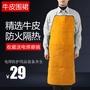◐✜₪電焊圍裙牛皮防燙耐磨焊工防護裝備加厚焊接工作服防火隔熱防護服